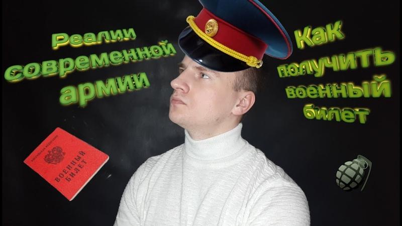 Реалии современной армии. Как получить военный билет | Viktor Kondratkov
