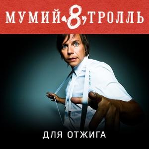 Альбому «8» 10 лет. Part 2