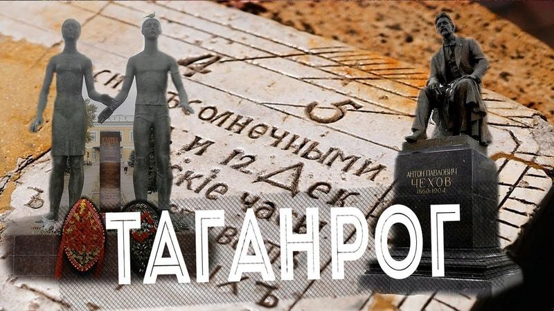 Достопримечательности Таганрога солнечные часы роща Дубки памятник Петру 1 и Чехову