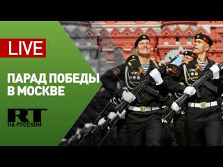 Парад Победы на Красной площади  LIVE