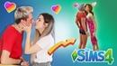 МАСЕЙ И ЭЛИНА ЦЕЛУЮТСЯ 😳 Топовые лайкеры в Sims 4