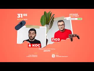 Поз & Кос в гостях шоу Ночнои Контакт