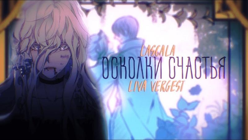 『MMV 』Осколки счастья When the Villainess Loves The shadow Empress 『LASCALA』eng sub