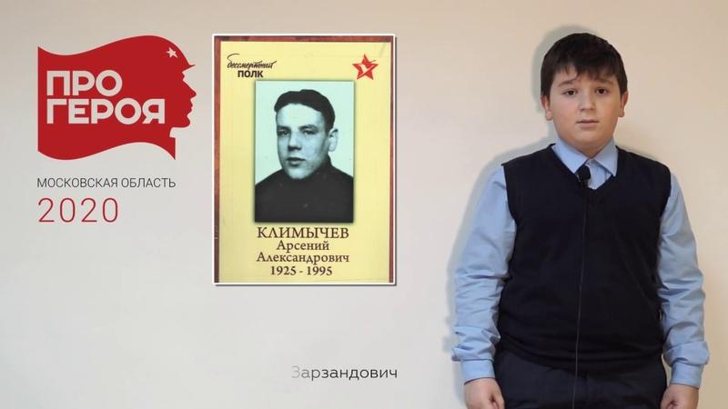 ПРОГЕРОЯ Климычев Арсений Александрович