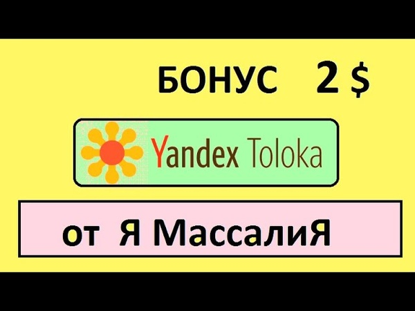 Яндекс толока заработок в интернете Бонус Я МассалиЯ Kzxkr