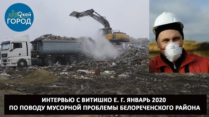 Интервью с Витишко Е Г январь 2020 по поводу мусорной проблемы Белореченского района