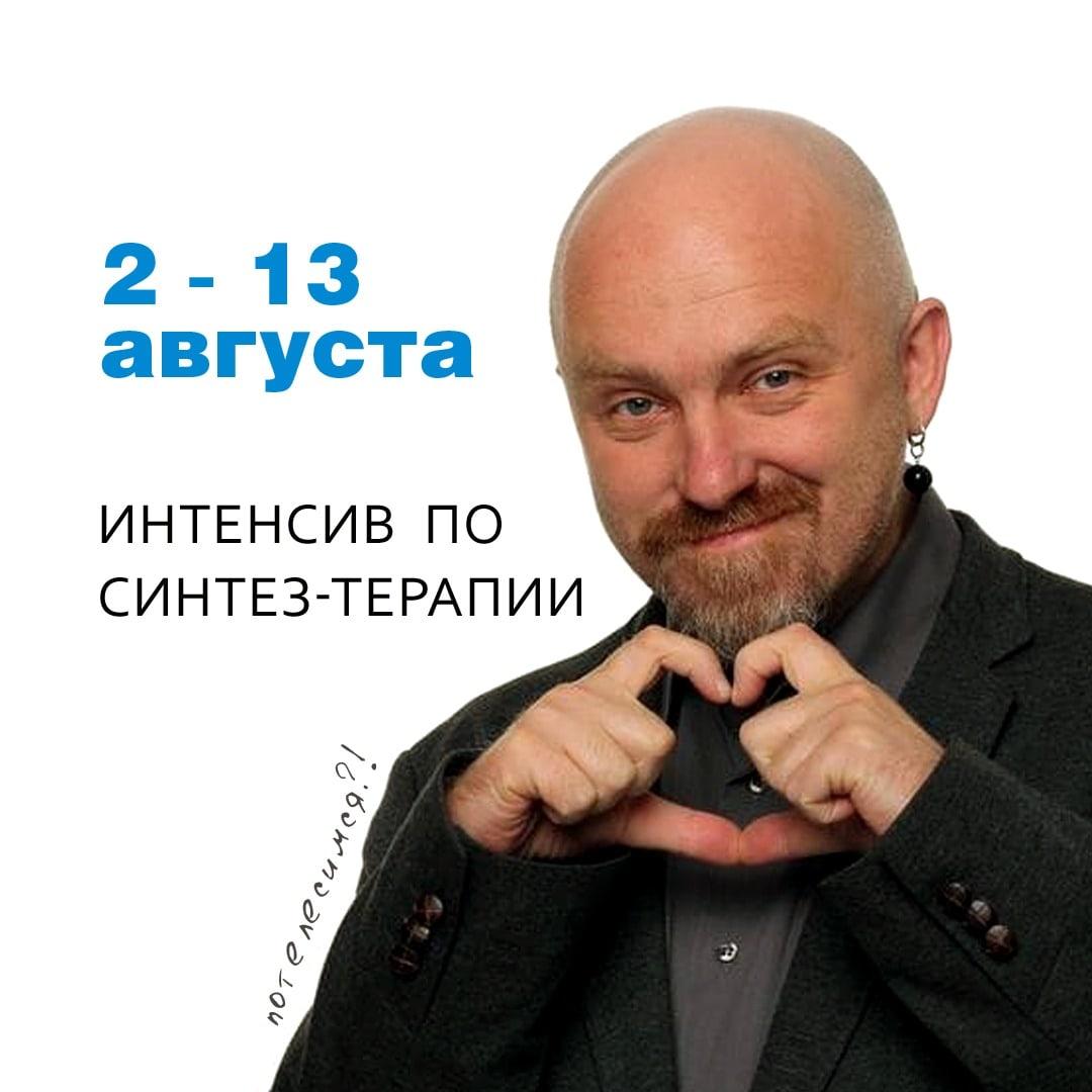 Афиша Интенсив по Синтез Терапии