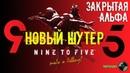Nine to Five - Новый ТАКТИЧЕСКИЙ PvP ШУТЕР 2020 | Закрытая альфа