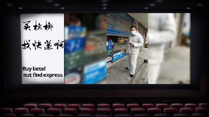 买槟榔找快递啊,没有健康码何必为难工作人员 Buy betel nut to find express ah no health code why embarrassed staff