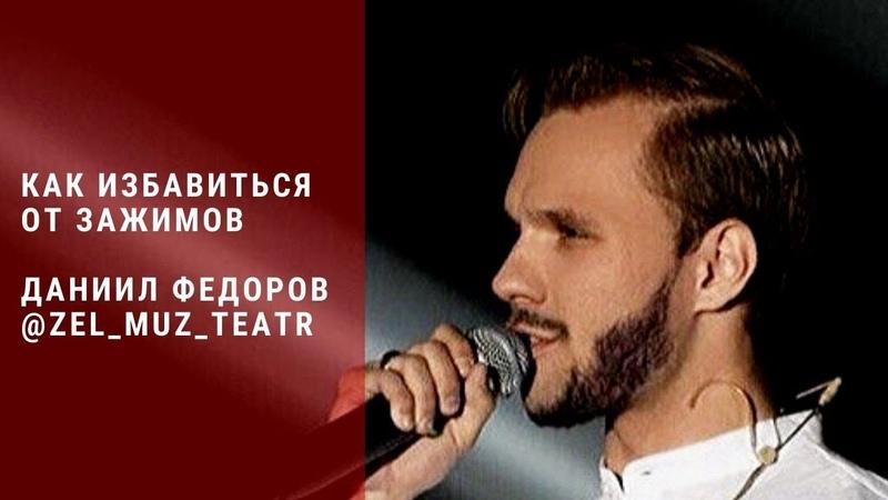 Как избавиться от зажимов Онлайн мастер класс Даниил Федоров Зеленодольский музыкальный театр