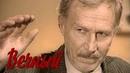 Панкрат Назаров (Иван Герасимович Лапиков)-лучшие моменты в фильме Вечный зов.