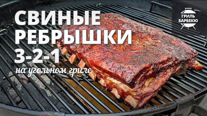 Свиные ребрышки 3-2-1 (рецепт на угольном гриле)