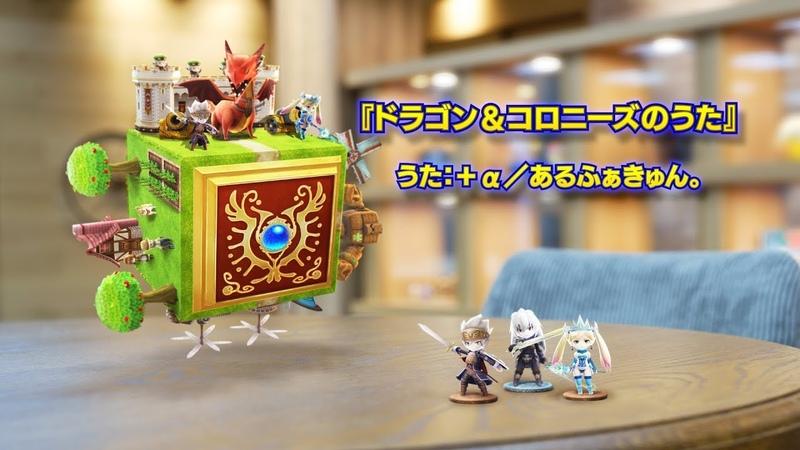 【PV】ドラゴン12467ロニーズのうた(うた:+α/あるふぁきゅん。)