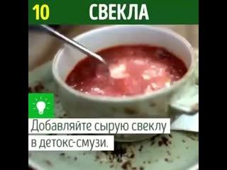 10 ЛУЧШИХ ДЕТОКС-ПРОДУКТОВ