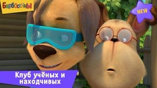 Клуб учёных и находчивых 211 серия 13 сезона - Барбоскины