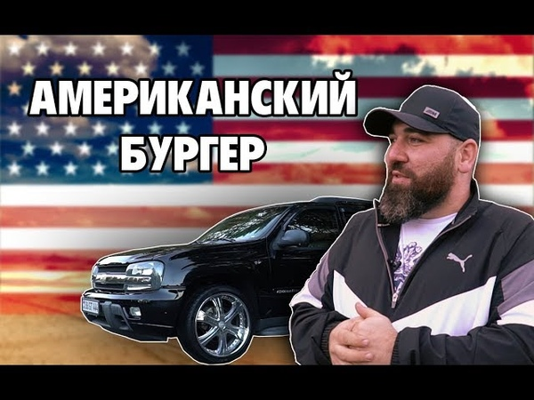 CHEVROLET TRAILBLAZER АМЕРИКАНСКИЙ БУРГЕР