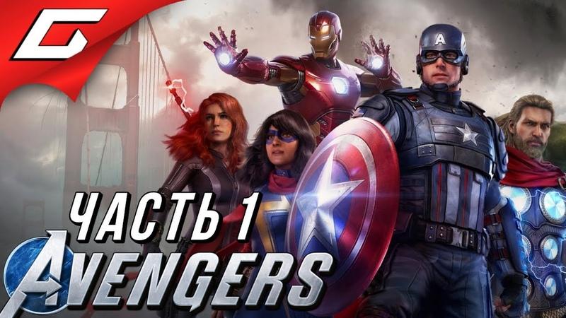 МСТИТЕЛИ ОБЩИЙ СБОР ➤ Marvel's AVENGERS ➤ Прохождение 1