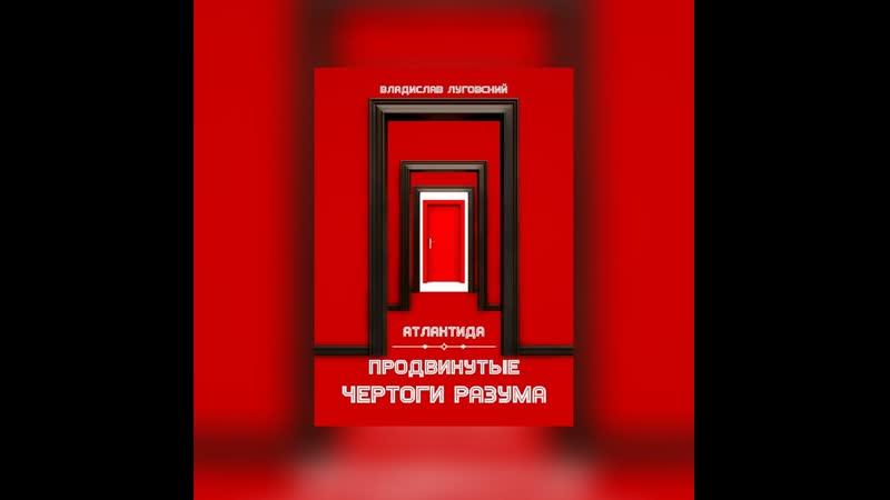 Предрелиз книги Атлантида Продвинутые Чертоги Разума