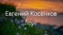 Христианская Музыка    Евгений Косенков - Верую    Христианские песни