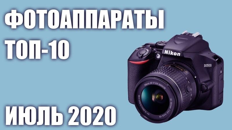 ТОП—10. Лучшие фотоаппараты 2020 года. Рейтинг на Июль! Цифровые и зеркальные.