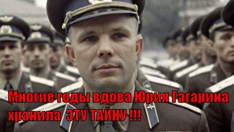 ЛУЧШЕ СЯДЬТЕ Многие годы вдова Юрия Гагарина хранила ЭТУ ТАЙНУ NEWS Шокирующие новости Новости