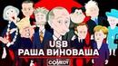 РАША ВИНА ВАША RUSSIA IS GUILTY Comedy Club
