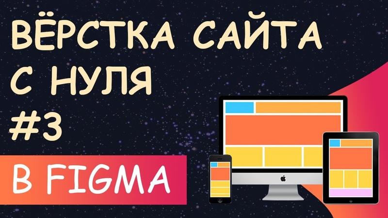 Верстка сайта с нуля из Figma для начинающих 3