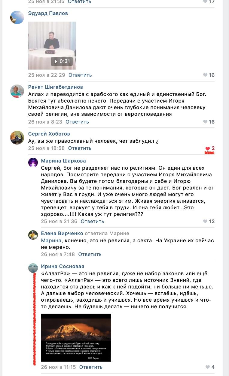 """Алёна Намлиева - Подробный разбор """"АллатРа"""" Опасности этого учения Njuxz7_P0yI"""