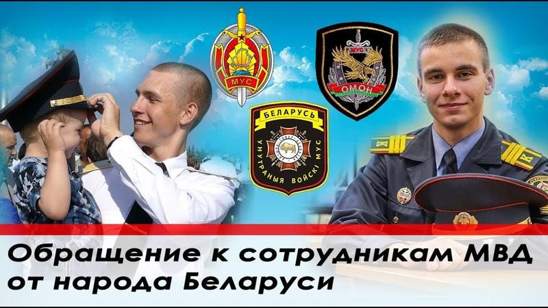 ❗Обращение к сотрудникам МВД Беларуси ОМОН внутренние воиска от народа Беларуси❗