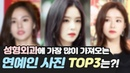Eng 눈 코 성형 상담시 가장 많이 가지고 오는 연예인은?!│Which celebrity photo do you bring the most to plastic surgery?