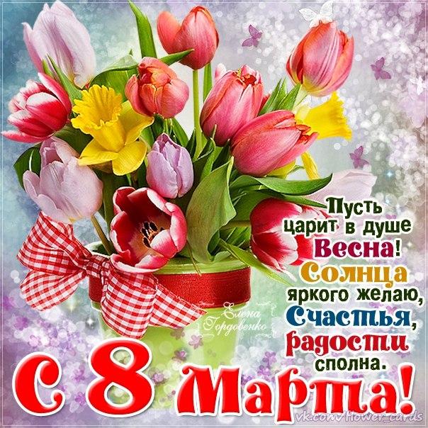 Поздравление для алины с 8 марта