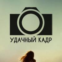 Удачный кадр | Фотографии и фотографы