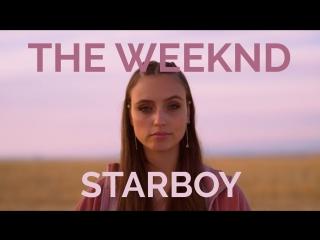 """Крутой битбокс-кавер на песню The Weeknd """"Starboy""""."""