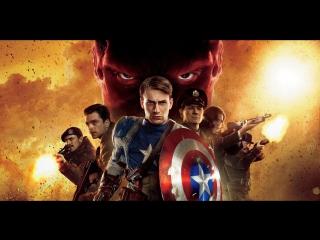 Первый мститель (Captain America: The First Avenger) 12+