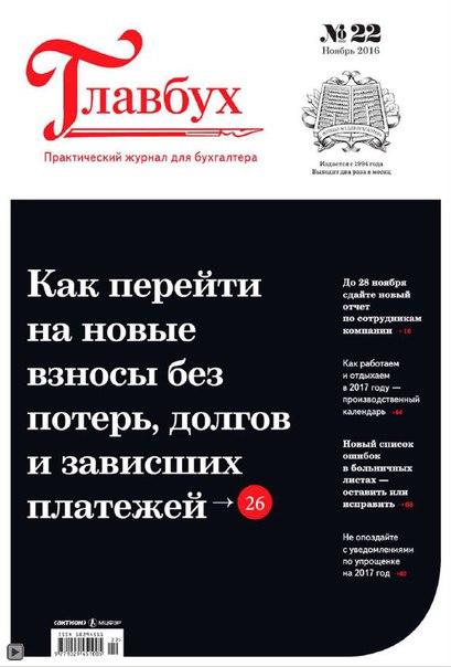 Главный бухгалтер журнал реквизиты для оплаты налога по усн