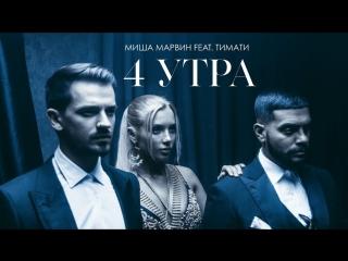 Премьера клипа! Миша Марвин feat. Тимати - 4 утра () ft.и