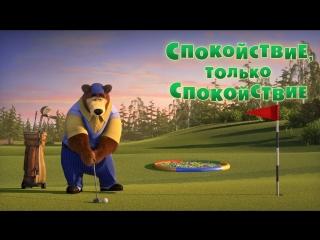 Маша и Медведь  Серия 66 - Спокойствие, только спокойствие