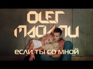 Олег Майами - Если ты со мной