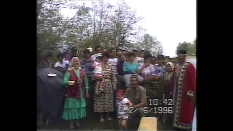 һабантуй 1996 йыл 2 се өлөшө