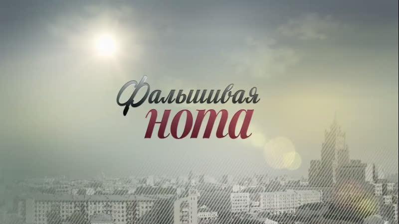 Фaльшивая нотa 1-8 серии ( Мелодрама ) от 14.06.2016