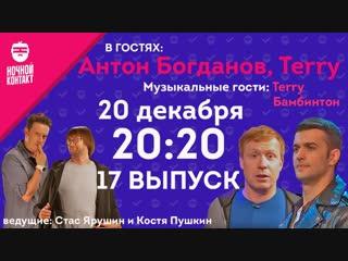 В гостях: Антон Богданов, Terry, Бамбинтон. Ночной Контакт. 17 выпуск 2 сезон.