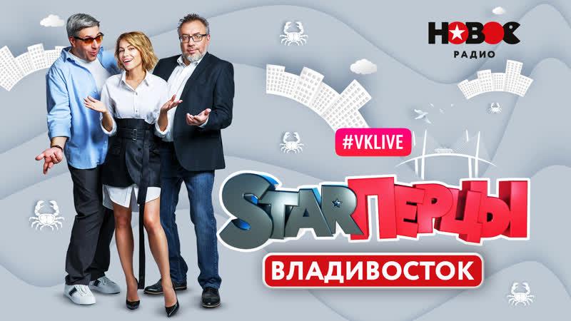 STARПерцы во Владивостоке