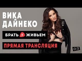 LIVE: Вика Дайнеко - Брать живьём на о2тв