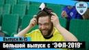 ОГАУ ТВ выпуск №15 Новые ведущие Инсайды тренеров Признания футболистов