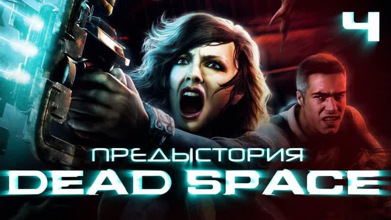 StopGame.Ru История серии Dead Space, часть 4. Мультфильмы, комиксы, Extraction