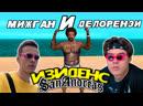 ИЗИДЕНС ОБУЧЕНИЕ ФЛЕКСУ КАК В GTA:SA/SAMP [FT. DELORENZY]