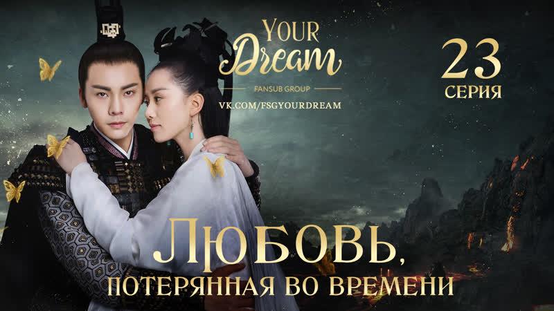 {FSG_YD} Любовь, потерянная во времени - 23 серия [рус.саб]