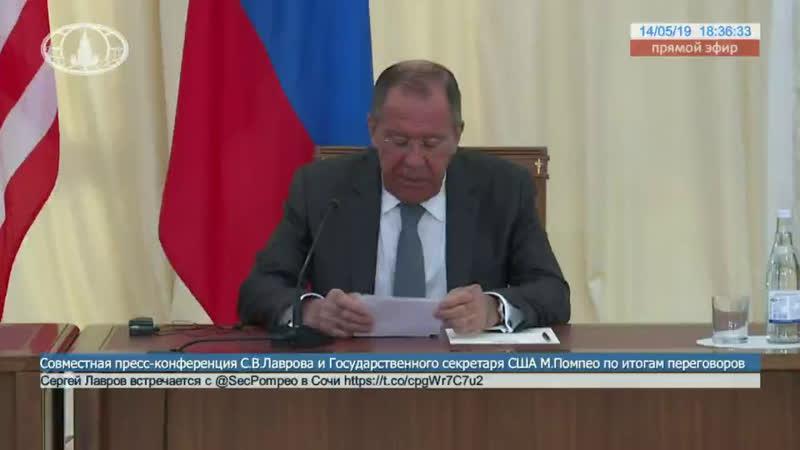 Пресс конференция С В Лаврова и Государственного секретаря США М Помпео