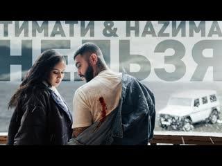Премьера клипа! Тимати feat. НАZИМА - Нельзя () ft. и Назима