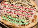 Розыгрыш вкусных пицц СЕГОДНЯ Участвуешь